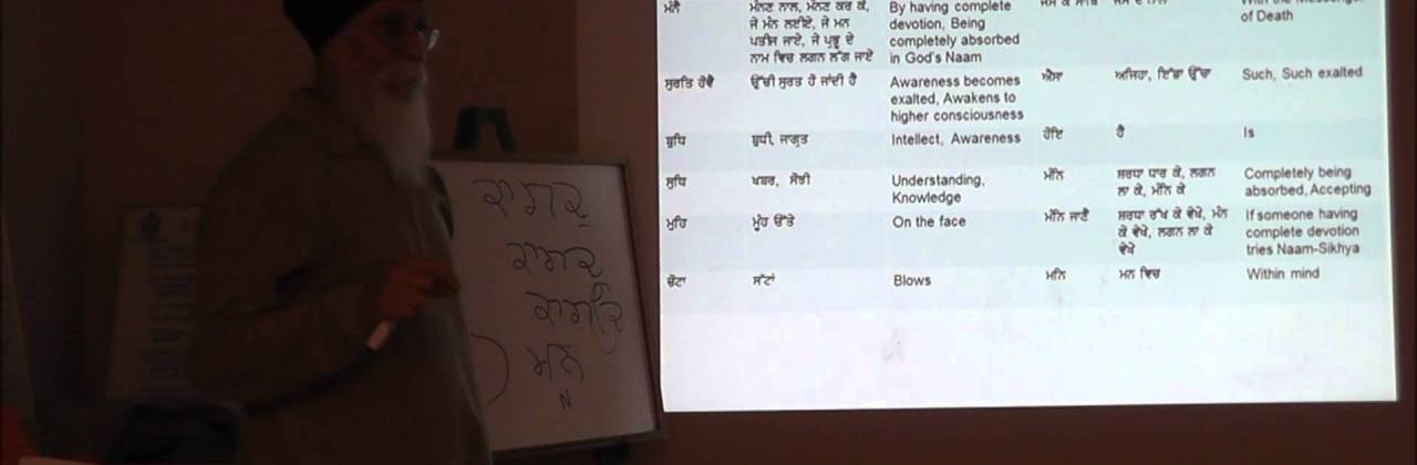 Jap Jee Sahib: Lesson 10