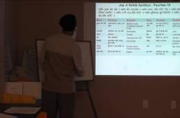 Jap Jee Sahib: Lesson 12