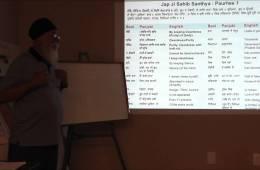 Jap Jee Sahib: Lesson 3