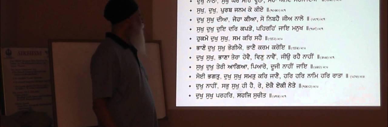 Jap Jee Sahib: Lesson 7